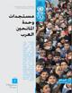 مستجدات وحدة المانحين العرب _ النشرة الثانية