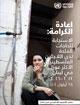 اعادة الكرامة:  لبنان 2012 - 2016