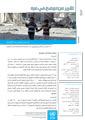 تقرير عن الوضع في غزة ، 29 تشرين ثاني