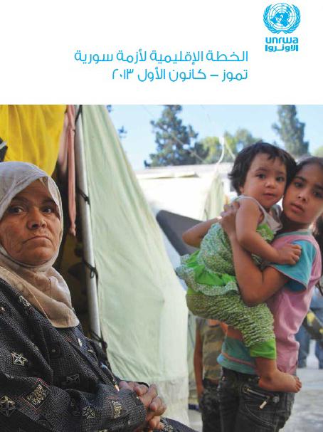 الخطة الإقليمية لأزمة سورية تموز - كانون الأول 2013