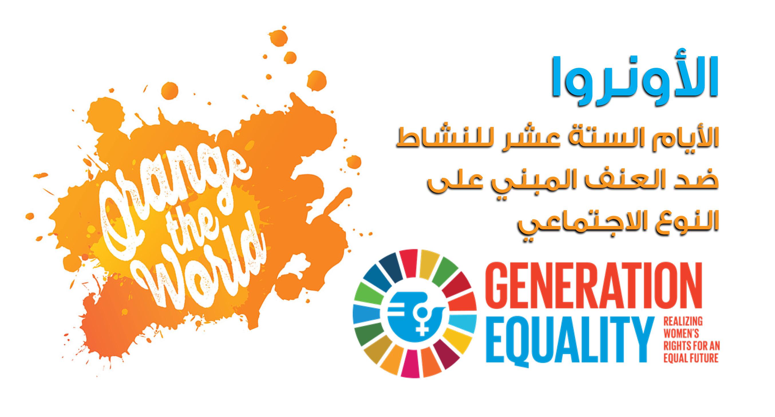الأيام الستة عشرة للنشاط ضد العنف المبني على النوع الاجتماعي
