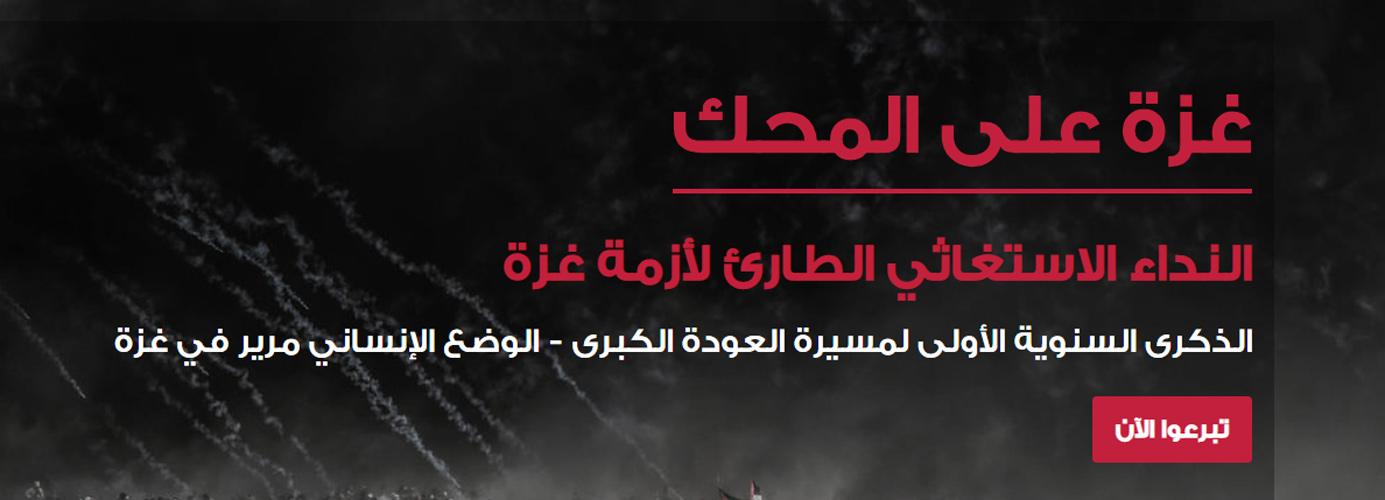 غزة على المحك... النداء الاستغاثي الطارئ لأزمة غزة