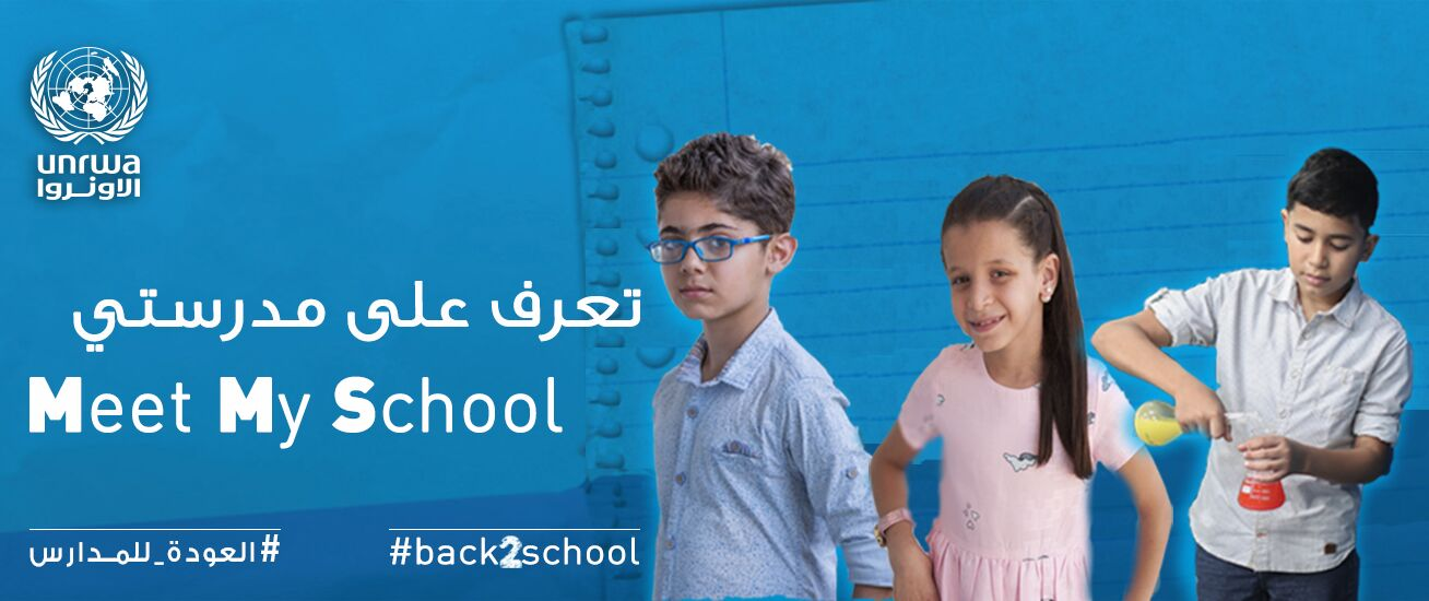 Meet My School. #Back2School. © 2017 UNRWA