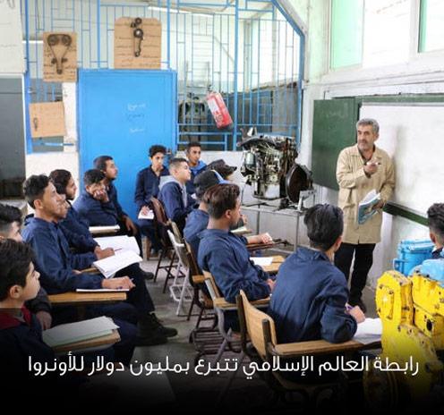 رابطة العالم الإسلامي تتبرع بمليون دولار للأونروا