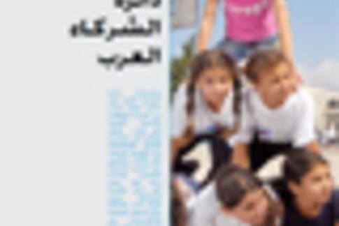 مستجدات دائرة الشركاء العرب 3