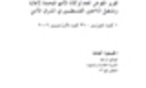 تقرير المفوض العام للأونروا 2009