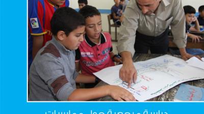 دراسة مرجعية حول ممارسات الغرفة الصفية  في مدارس الأونروا الابتدائية