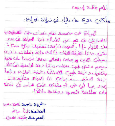 Paragraph by grade 7 student Fatima Idris about her experience visiting the newly renovated UNRWA health centres.