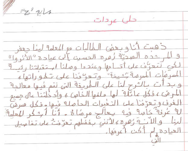 Paragraph by grade 7 student Hala Ardat about her experience visiting the newly renovated UNRWA health centres.