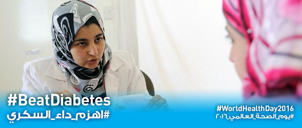 World Health Day 2016. © 2016 UNRWA